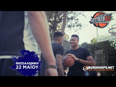 ANTETOKOUNBROS at NICK GALIS Hall - Thessaloniki Streetball Event 2016