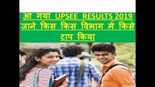 UPSEE TOPPER 2019 | सभी विभागों के टापर से मिले
