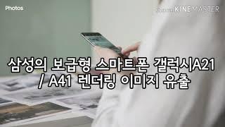 삼성 보급형 스마트폰 갤럭시A21 / 갤럭시A41 이렇…