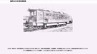 国鉄ED54形電気機関車
