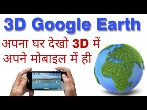 Free satellite view of my House with Google earth || Google 3D earth में अपना घर देखो.