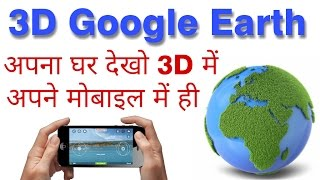 Video Free satellite view of my House with Google earth || Google 3D earth में अपना घर देखो. download MP3, 3GP, MP4, WEBM, AVI, FLV September 2018
