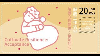 【Re:Fresh陪你心靈抗疫】午間鬆弛工作坊|靜觀3.0:培養心理韌性-接納的心