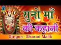 Download Suno Maa Ki Kahani _ Superhit Maihar Wali Sharda Mata Bhajan _ Sharad Malik _ SonaCassette MP3 song and Music Video
