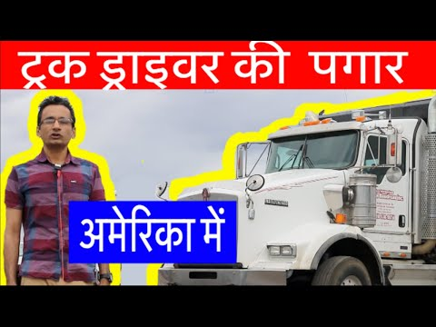 Punjabi Truck Driver Job, Life & Salary in Canada - USA - India