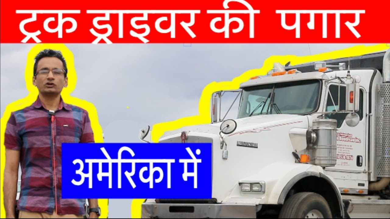 Truck Driver Salary >> Punjabi Truck Driver Job Life Salary In Canada Usa India