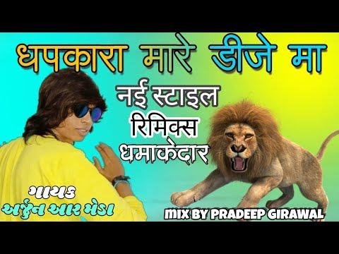 Bam bam bhole Narmda dj remix Arjun r meda/new Arjun r meda remix dj song 2018