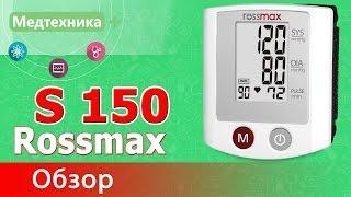 Автоматический тонометр Rossmax S 150  (Россмакс С 150) на запястье(Этот прибор является очень удобным в использовании, а швейцарское качество гарантирует долгую работу...., 2015-08-01T11:01:46.000Z)
