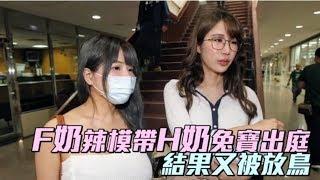 【女人戰爭】F奶辣模帶H奶兔寶助陣 結果又被MC姊放鳥 | 台灣蘋果日報