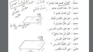 Том 1. Урок 8 (5).Мединский курс арабского языка.