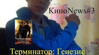 КиноNews#3 - Обзор на Фильм Терминатор: Генезис 2015(критика)
