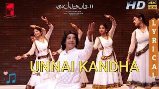 Vishwaroopam - Unnai Kanadha(Tamil)| Lyrical Video |(ft. Kamal Haasan) (Shankar Mahadevan) | SV2020