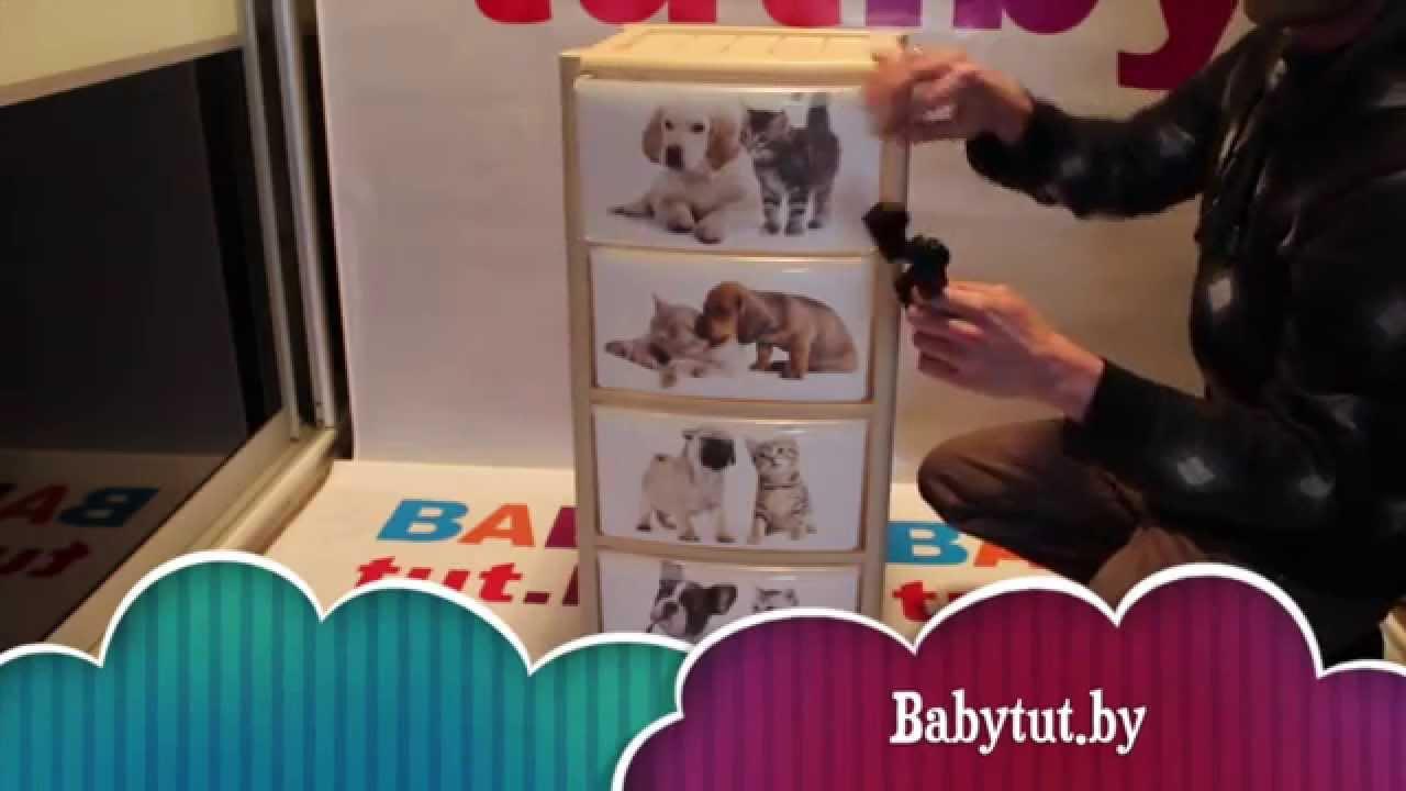 Пластиковый комод Медвежата Башпласт М1701 Обзор и сборка - YouTube