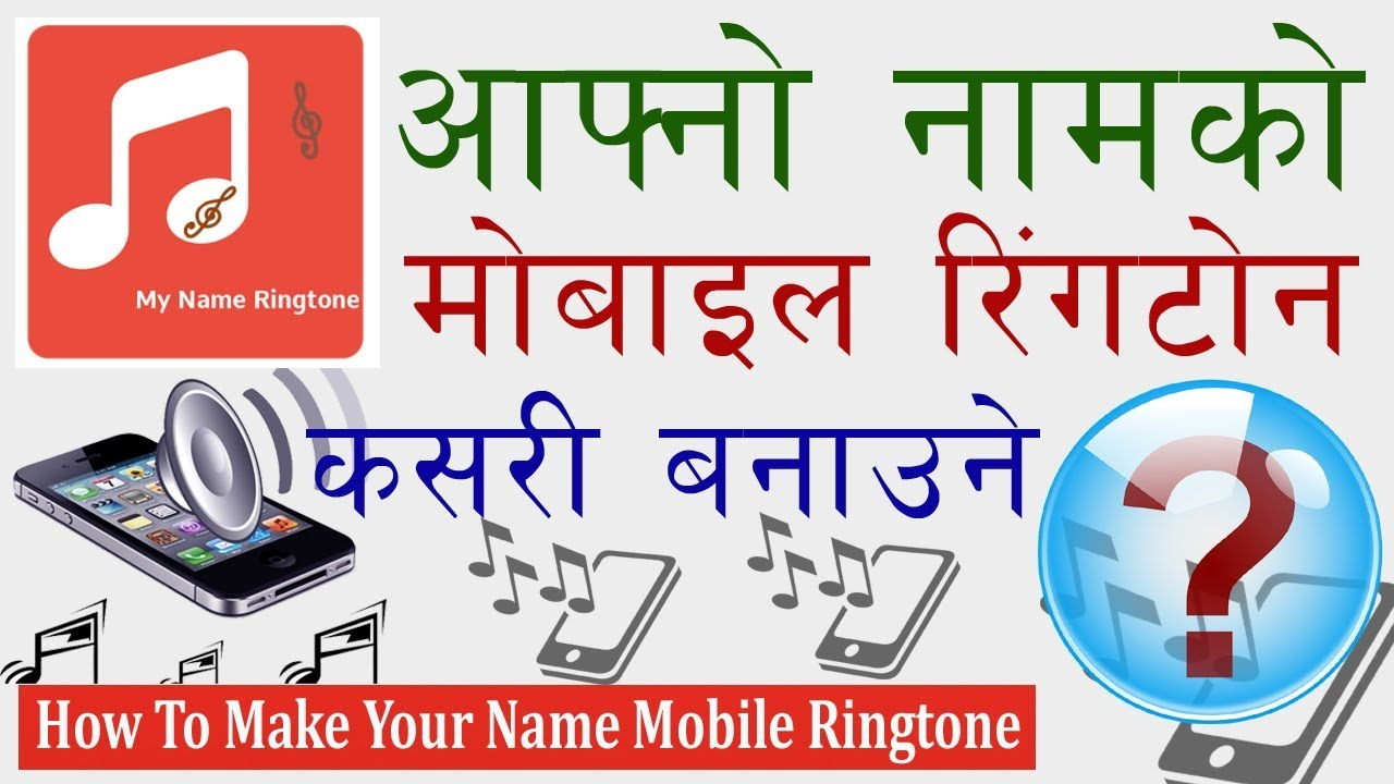 assamese my name ringtone download