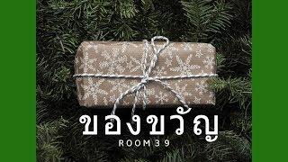 ของขวัญ /Room39/เนื้อร้อง/คอร์ดเพลง