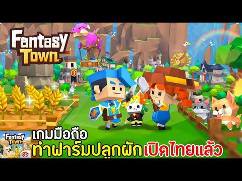 Garena Fantasy Town เกมมือถือมาใหม่จากการีนา ทำฟาร์มปลูกผัก เปิดไทยแล้ววันนี้ !!