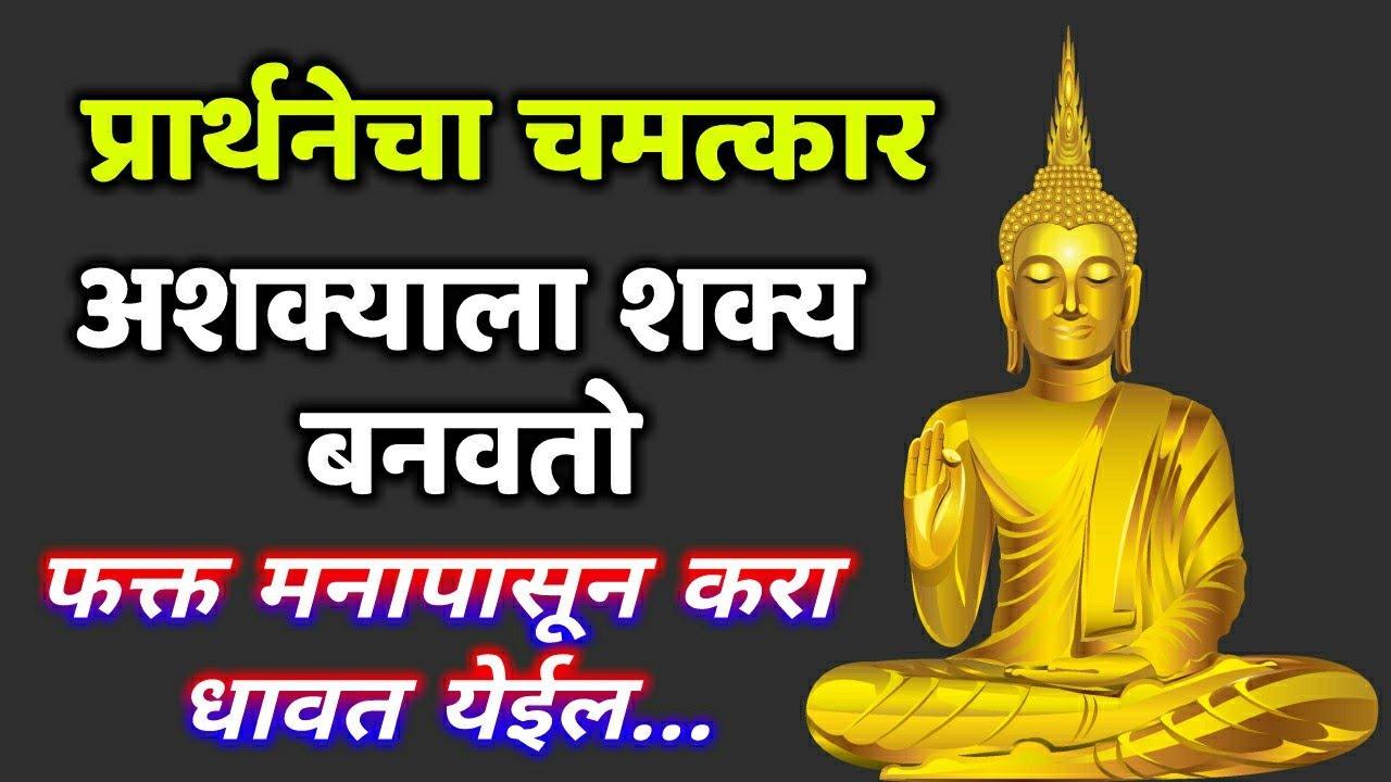 अशक्याला शक्य करा , प्रार्थनेचा चमत्कार , फक्त मनापासून करा धावत येईल ! Marathi tips prathana