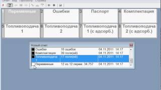 Пример работы комплекта Сканматик 2 с автомобилем ГАЗ с ЭБУ Микас 7 1