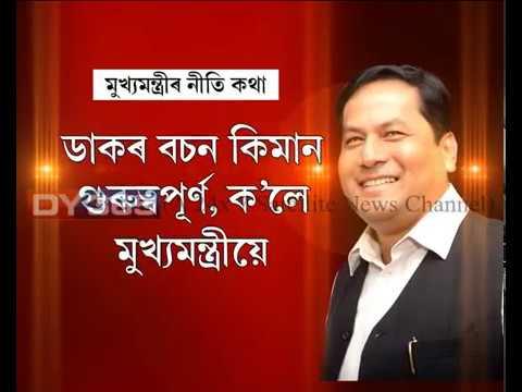 CM    Sarbananda Sonowal    Speech    Assam