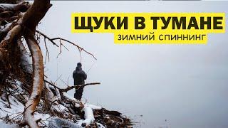 ЛОВЛЯ ЩУКИ В ТУМАНЕ Зимний спиннинг на Москва реке