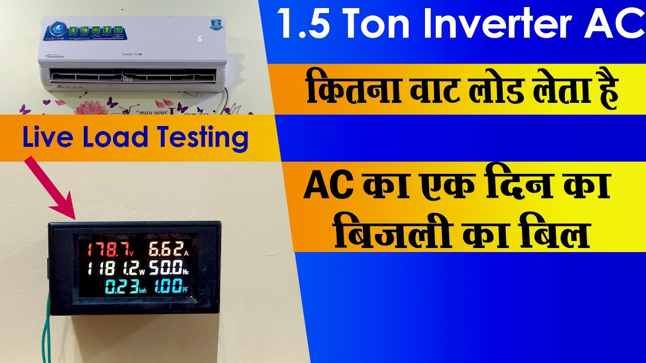 How Much Electricity Units Is Used By A 1 5 Ton Inverter Split Ac Youtube