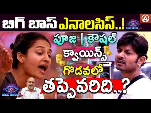 Kaushal Vs Pooja l Who is Correct in Coins Task l Bigg Boss Telugu Season 2 Analysis-Namaste Telugu