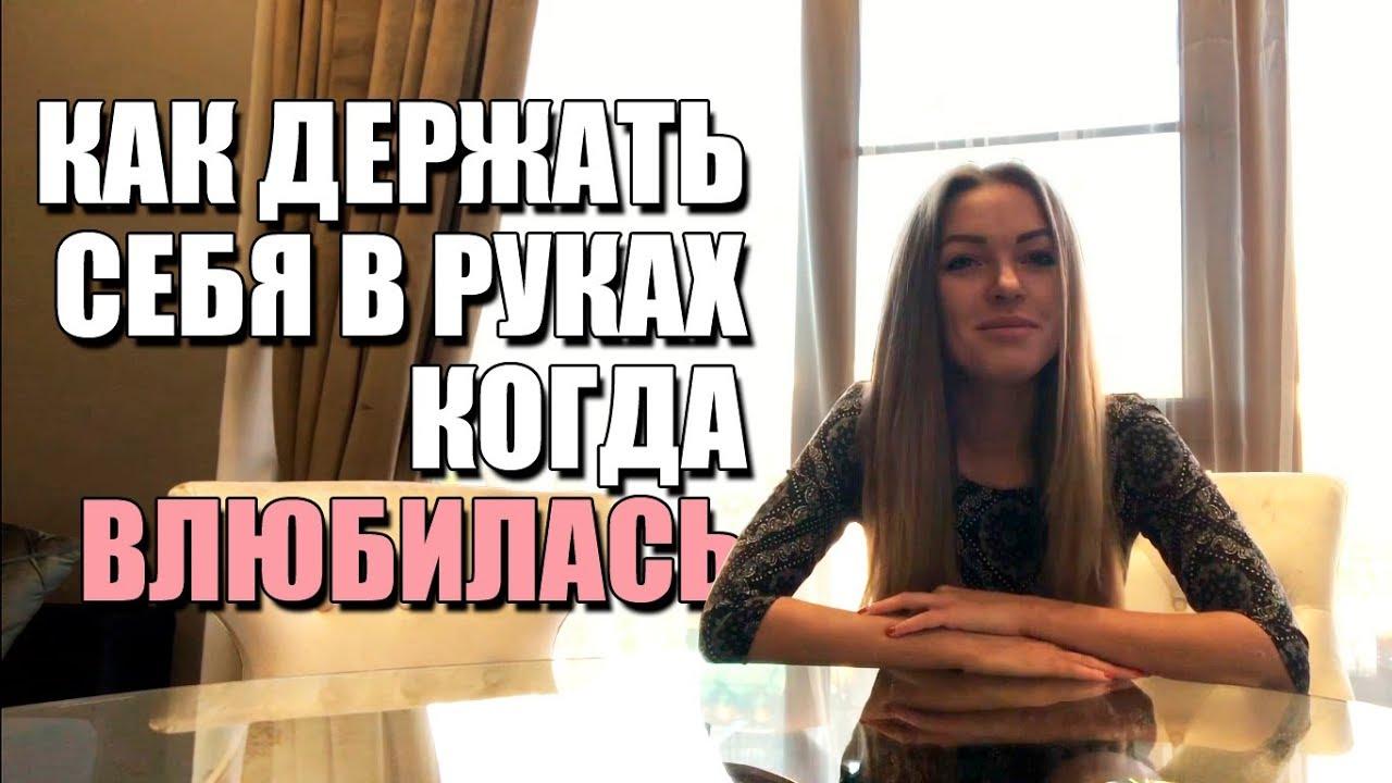 Как девушки становятся