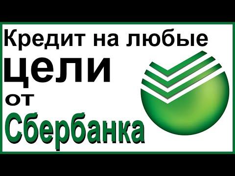 Потребительский кредит на любые цели от Сбербанка