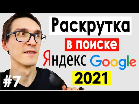 SEO продвижение сайта в Яндекс и Google ► Как раскрутить сайт в 2021 (Бесплатно) #7