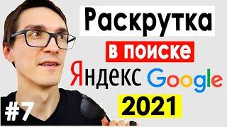 SEO продвижение сайта в Яндекс и Google ► Как раскрутить сайт в 2020 (Бесплатно) #7
