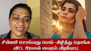 சின்மயி சொல்வது பொய், MeToo வை கிழித்து தொங்கவிடும் பிரபலம் - Viral Video   Chinmayi   Vairamuthu