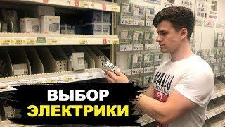 НЕ Покупай Электрику Пока Не Посмотришь ЭТО!!!