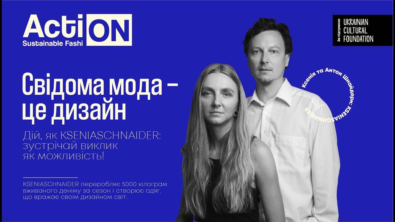 Action: Sustainable Fashion: KSENIASCHNAIDER