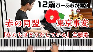 【12歳】ドラマ『私たちはどうかしている』東京事変 - 赤の同盟/Piano/ぴーあお