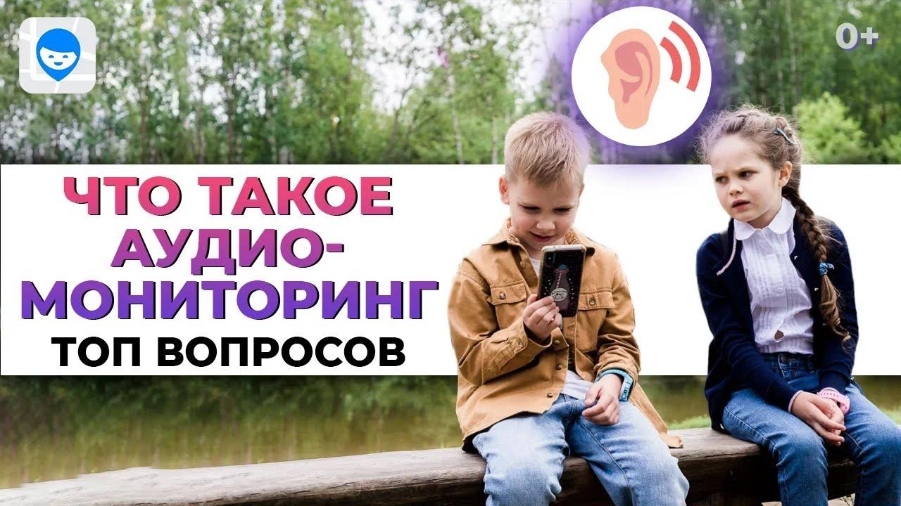 Что такое прослушка в приложении Где Мои Дети? ТОП вопросов о функции аудиомониторинг.