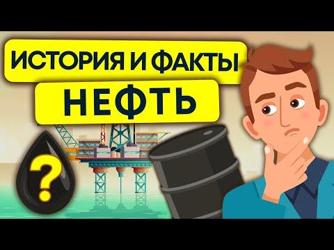 что такое нефть? | интересные факты о нефти 12+
