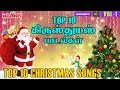 Top 10 Christmas Songs | Xmas Songs | Christmas Carols