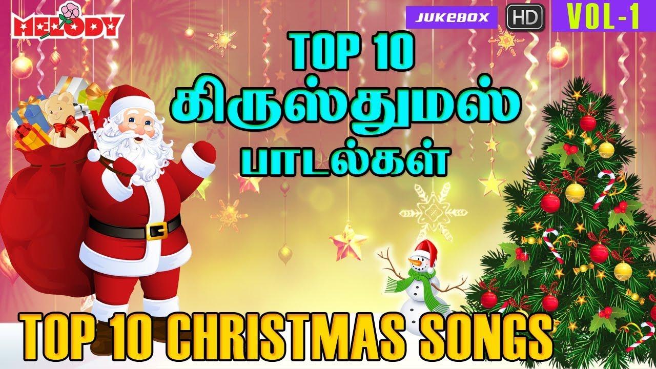top 10 christmas songs xmas songs christmas carols