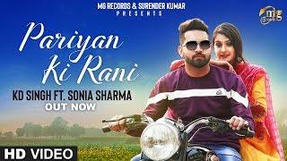 New Haryanvi Song 2019 | Pariyan Ki Rani | KD Singh,Sonia Sharma | New Haryanvi Songs Haryanavi 2019