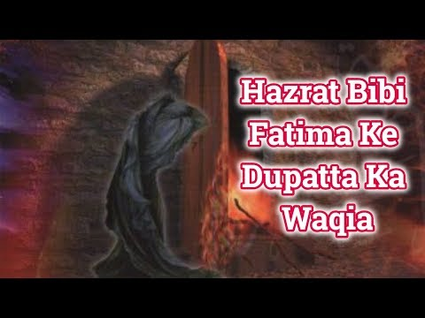Hazrat Bibi Fatima Ke Dupatta Ka Waqia