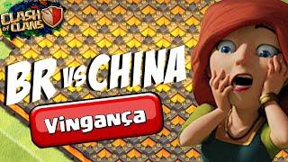 V DE VINGANÇA - BR VS CHINA - CLASH OF CLANS