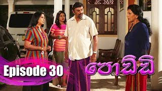 Poddi - පොඩ්ඩි | Episode 30 | 28 - 08 - 2019 | Siyatha TV Thumbnail