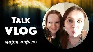 Talk VLOG: обострение СПОРА/ удивительные ВСТРЕЧИ/ сериалы/ багетки/ пародии