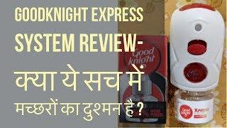 Good Knight Express System Review - क्या सच में ये मच्छरो का दुश्मन है ? - Hello Friend TV
