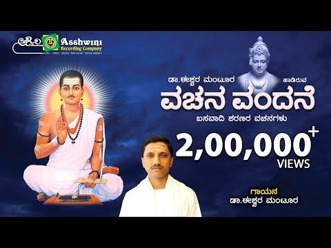 Vachana Vandane Basavadhi | Sharanara Vachanagallu | Devotional Songs