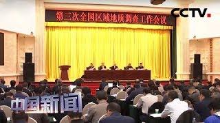 [中国新闻] 自然资源部:首次系统公布重大战略区地质调查资料 | CCTV中文国际