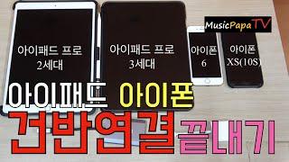 아이폰 아이패드 건반연결하는법 / 라이트닝 & …