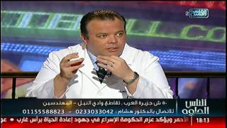 الناس الحلوة |مشكلات الحيوانات المنوية وعلاجها مع د.هشام الشاعر