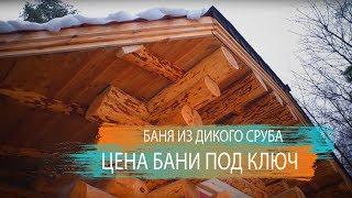 видео Купить сруб бани дома