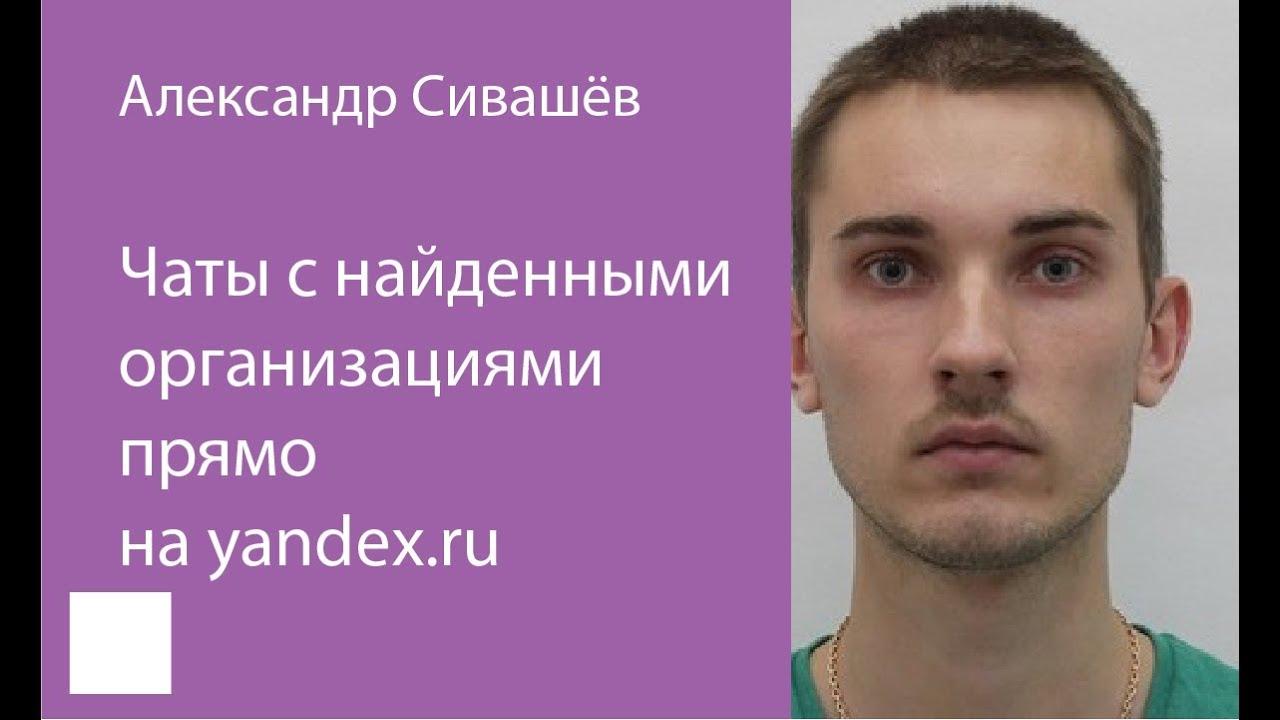 015.  Чаты с найденными организациями прямо на yandex ru – Александр Сивашёв